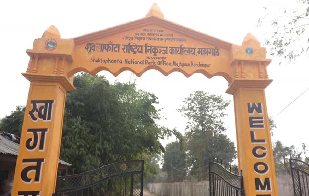 Suklaphanta National Park entrance gate